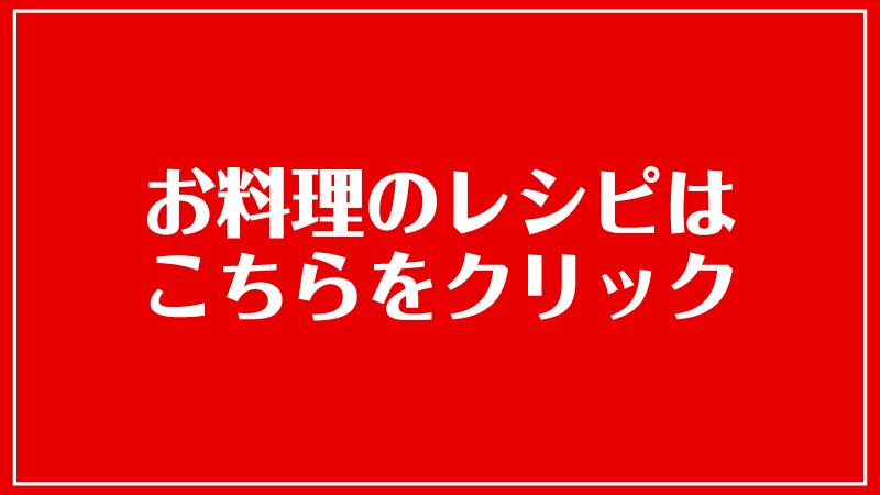 フレンチシェフ喜多村レシピ
